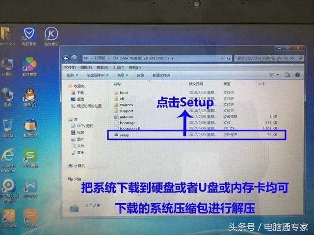 安装系统不用设置bios不调启动项不用u盘和光盘的安装