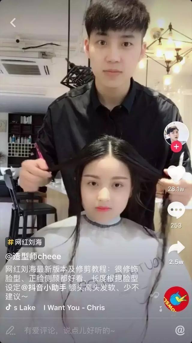 1:八字刘海 八字刘海是被某音app带火的网红刘海,超能修饰脸型,还自带图片