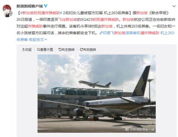 飞往新加坡航班遭炸弹威胁,机上有263名乘客,2人被警方扣留