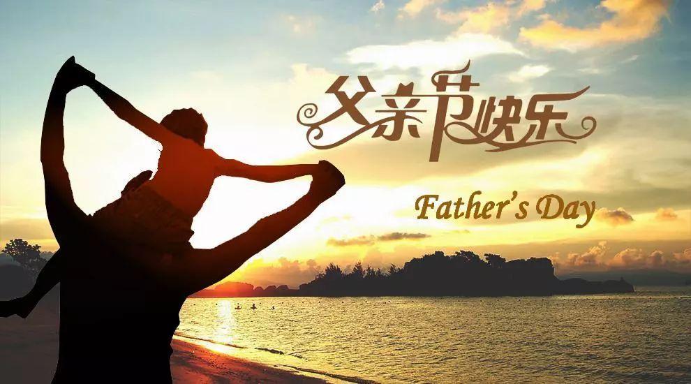 先发3张,e客先生自己设计的父亲节早安海报图片(有点丑,将就着用