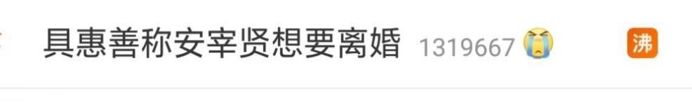 安宰贤坚持离婚,具惠善的最后一句话让人难过了