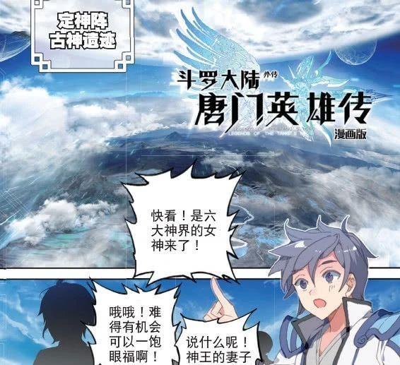 斗罗大陆漫画唐门英雄传:众神之战上,小舞a大陆图漫画好评图片