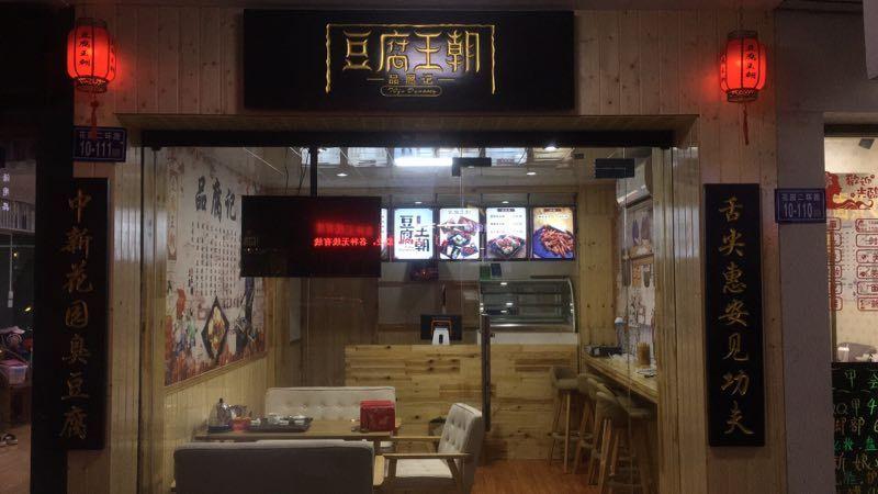 情趣王朝惠安店6月15日开业了!史上最潮最拉游戏软件豆腐美耽图片