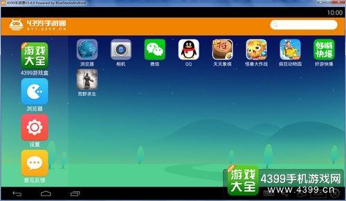荒岛求生手游电脑版下载 荒岛求生手游模拟器下载