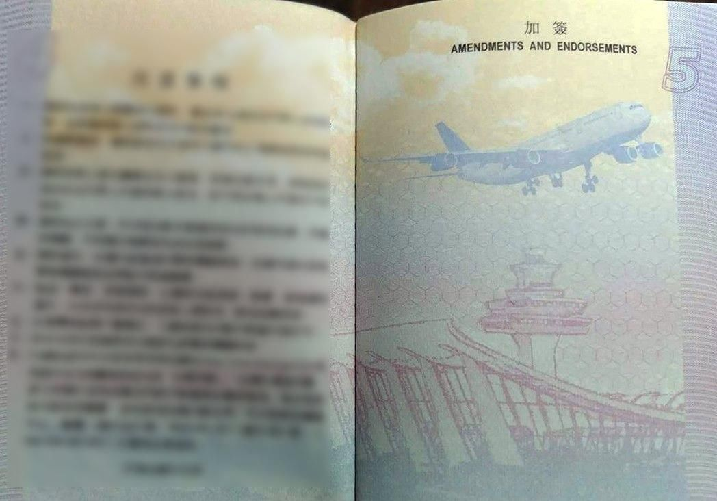 """针对台湾第二代晶片护照的内页绘图被 台""""护照""""印错 """""""