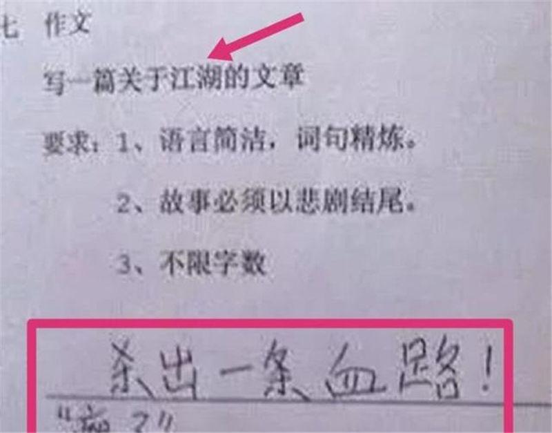 小学生奇葩作业,这么有才的小学生,非要在老师面前秀智商图片