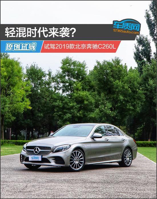 轻混时代来袭?试驾2019款北京奔驰C260L