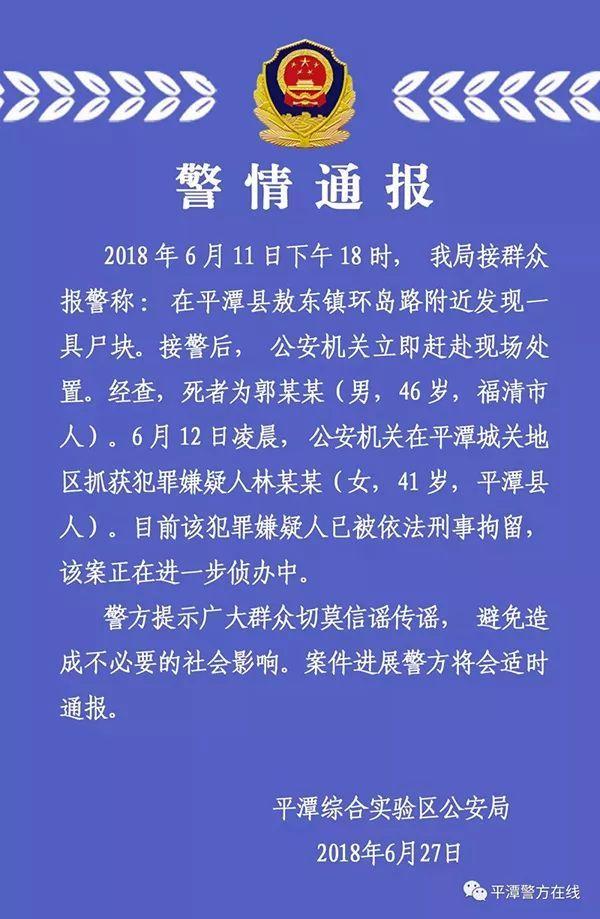福建男子惨遭女友分尸,警方通报来了