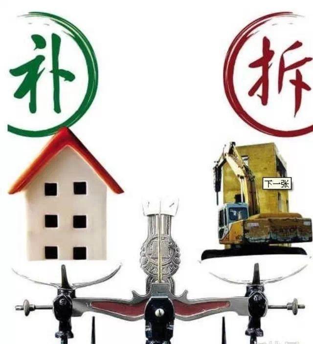 2018年开始将实施新的房屋拆迁补偿征地拆迁标准了.
