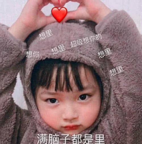 表情:孩子单纯的我,内心回家被你渴望v表情搞笑的表面图片疼爱图片