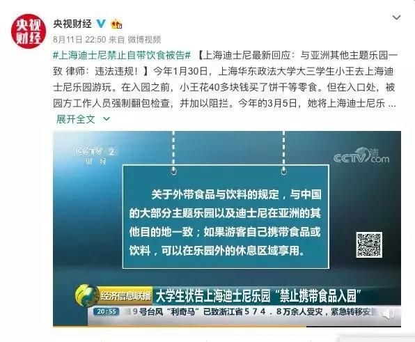 <b>上海迪士尼禁止自带饮食,被华政大学生告了</b>