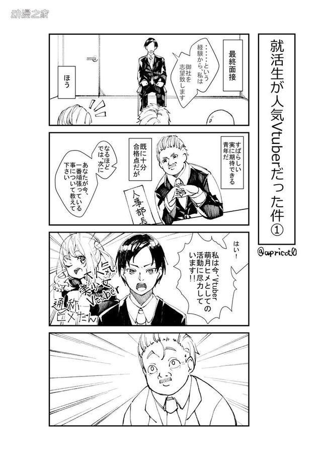 推特部长:来正是的人面试王子漫画最喜欢的VT人事皇太子漫画图片
