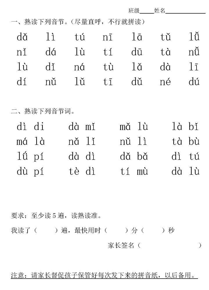 2017部编版一年级语文拼音专项训练 附拼音学习重点