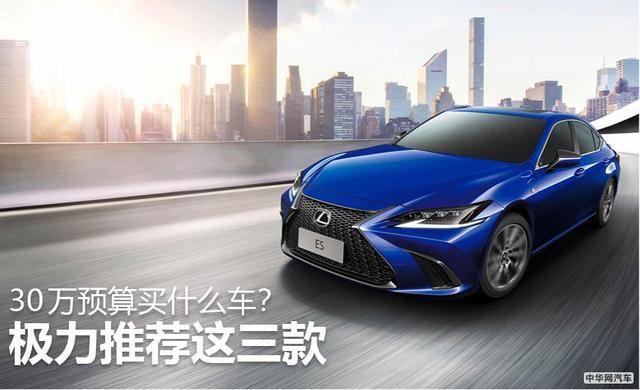 运动型、豪华型及高性价比型 三款30万预算车型实力推荐