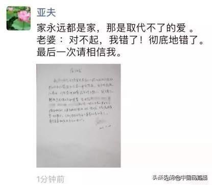 永州手写不开房保证书庭长已停职 曾写下与五女断绝关系