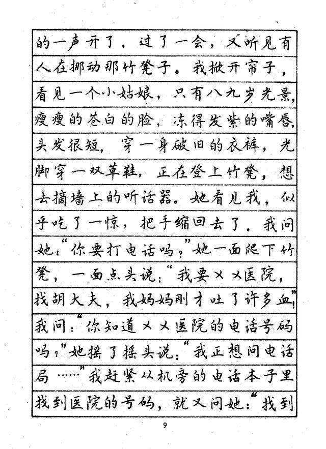 比庞中华的字帖还早,林似春的《钢笔正楷字帖》,难得一见图片
