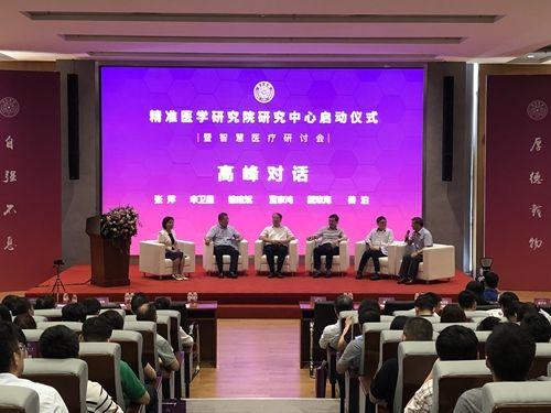 清华大学精准医学研究院成立六大研究中心