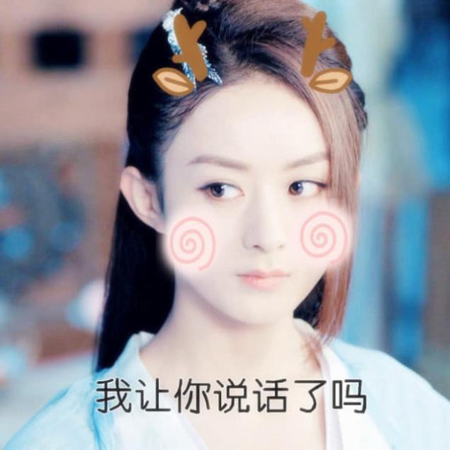 赵丽颖抠门表情:我不去,每次结账都是我!可爱表情包大生气图片