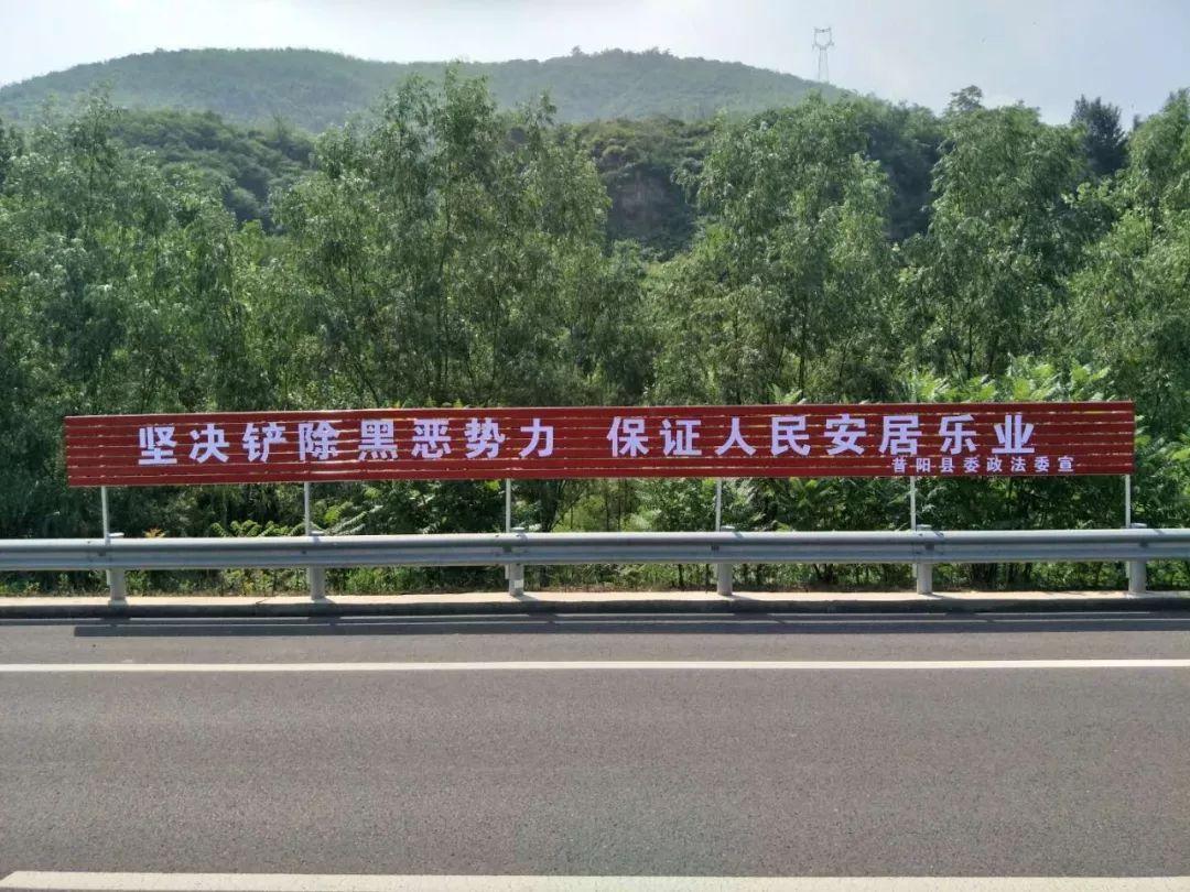 昔阳黑礹/&_【昔阳】县新建成六处扫黑除恶宣传广告牌