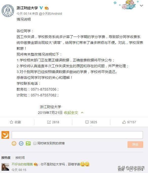 浙江财经大学算错账 让学生学费大涨