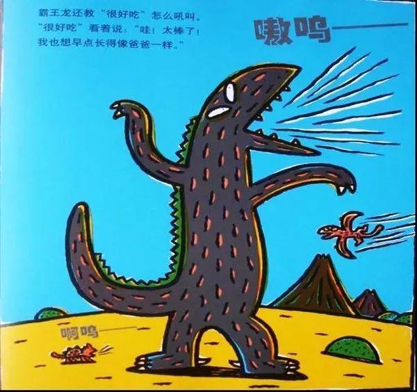 中文绘本《你看起来好像很好吃》宫西达也 在线观看阅读 视频在线播放-第14张图片-58绘本网-专注儿童绘本批发销售。