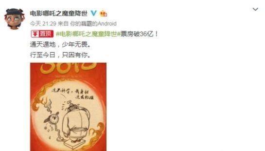 哪吒终结连续17日票房过亿神话,上海堡垒最终票房恐怕不到1.3亿
