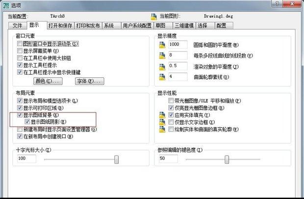 CAD中装修布局中的背景颜色cadv布局效果图改变图片