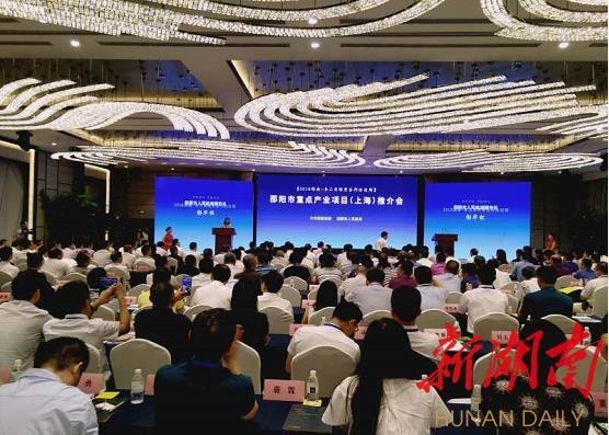 沪洽周丨邵阳在上海现场签约26个项目 引资18