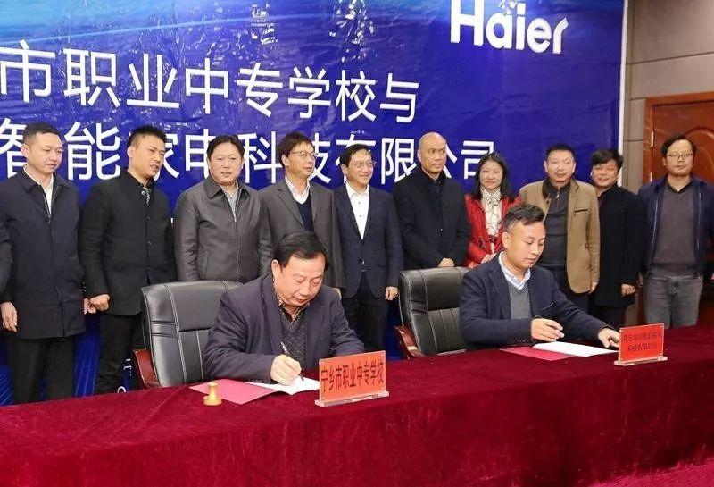 青岛海尔智能家电科技有限公司与宁乡职专签定