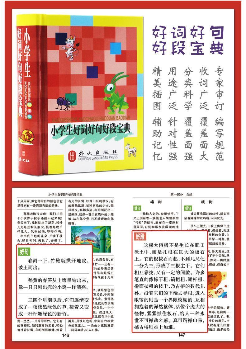 小学教师必备v小学《小学生倾力工具书》大熊猫一线图片