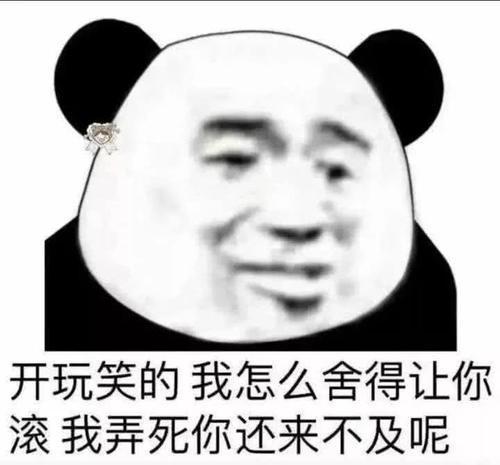 QQ舍得怼表情的死人,我聊天让你滚呢,弄图搞笑百度动图片