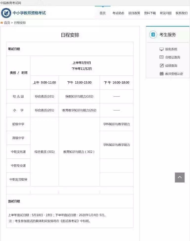 广东省2019下半年教师资格证考试报考指南