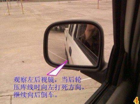 侧方停车技巧图解!