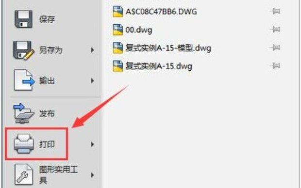 将CAD转换为图片格式视频cad2012高清电气教程版教学图片