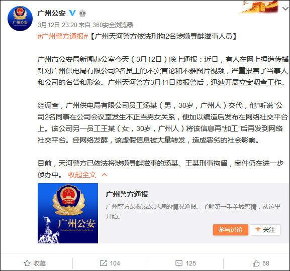 """男子造谣""""广州供电局公司2员工不正当关系""""被刑拘"""