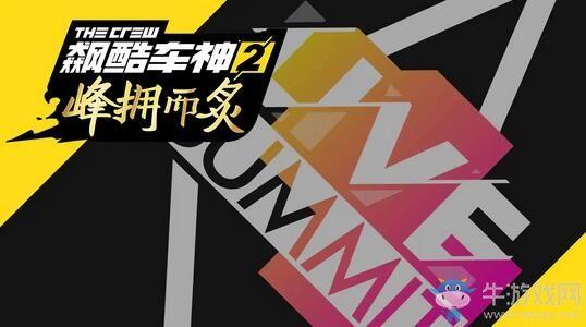 """育碧宣布《飙酷车神2》大型更新""""峰拥而炙""""4月24日推出"""
