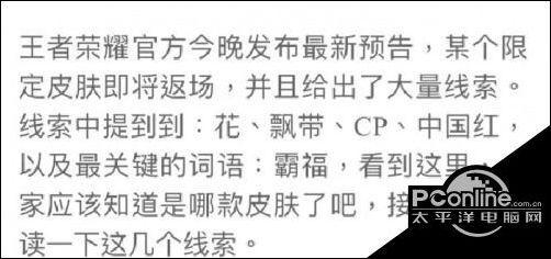 王者荣耀2018春节返场皮肤是哪些 春节返场皮