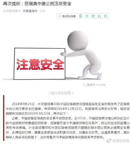 中国游客在瑞典安全事件多发 外交部吁公民注意安全