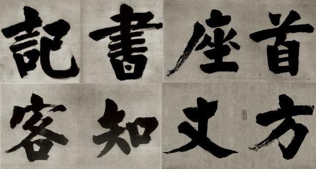 楷书手字写法步骤图