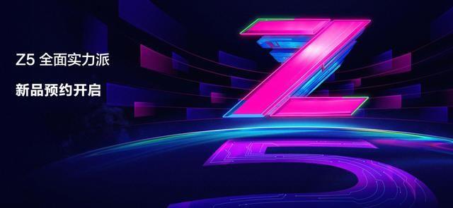 荣耀、红米迎来最大劲敌,全面实力派vivo Z5预约开启,坐等7.31