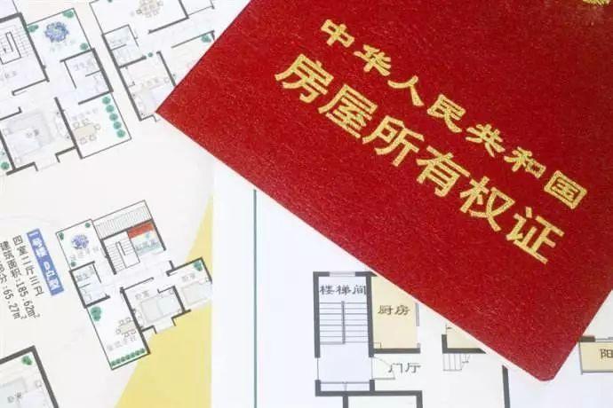 超实用!小产权房与40年,50年,70年房屋产权有何区别?