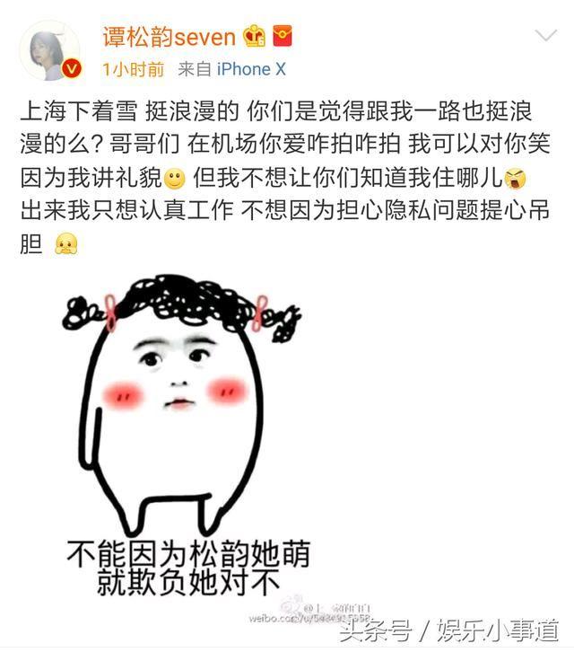 香港马会资料小鱼儿:谭松韵上海被跟拍担心隐私问题发文