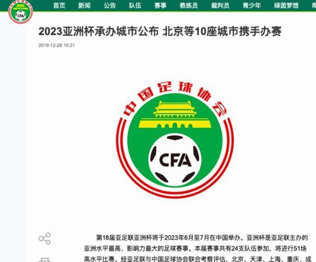 2023年亚洲杯西安赛场