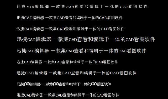 教你缺少CAD文件解决SHX图纸、重量单位系cad的错误中字体图片