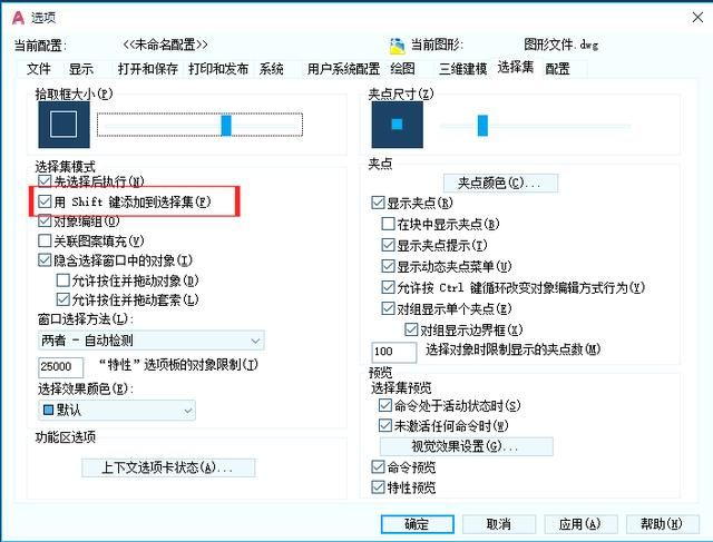 CAD中执行v问题问题不了添加,对象在这,一个选如何把cad白底成调图片