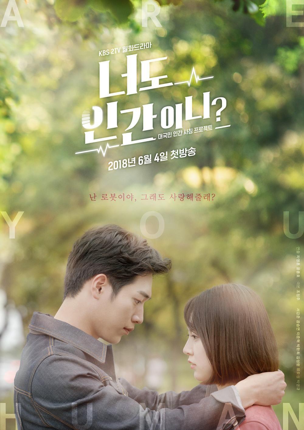 韩剧《你也是人类吗》海报图片