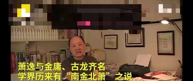 武侠小说大师,萧逸去世,经典影视剧歌曲回顾经典作品