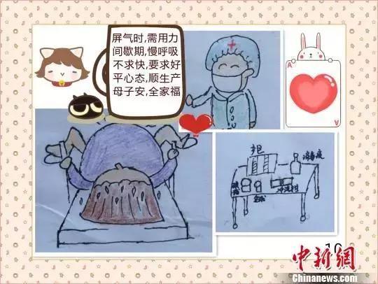 暖心!90后助产士手绘漫画,助特殊孕产妇淡定当妈