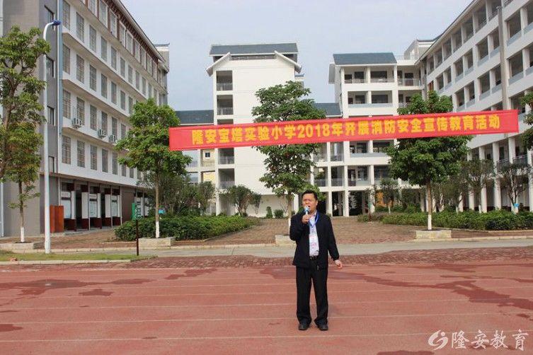 消防进宝塔,平安紧相随--隆安高中v宝塔小学积上海cic校园图片