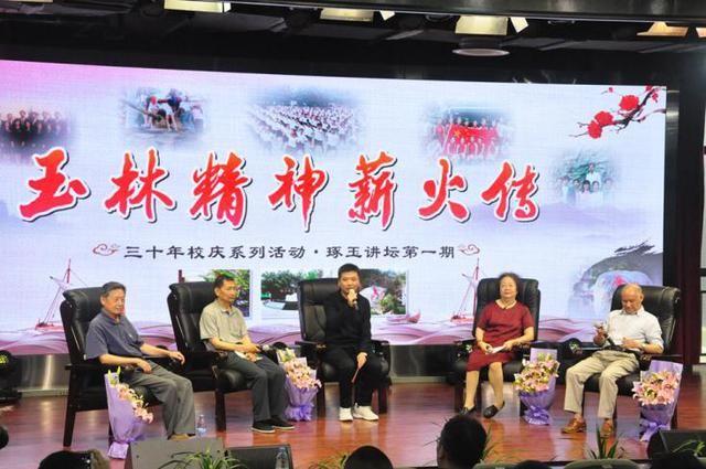 """玉林中学校庆活动之琢玉讲坛,四名""""老玉林""""深情回顾玉林发展"""